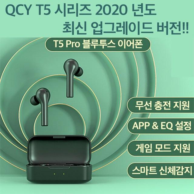 [해외배송]QCY-T5Pro 무선 블루투스 이어폰 BLUETOOTH 5.0 해외배송 블루투스이어폰