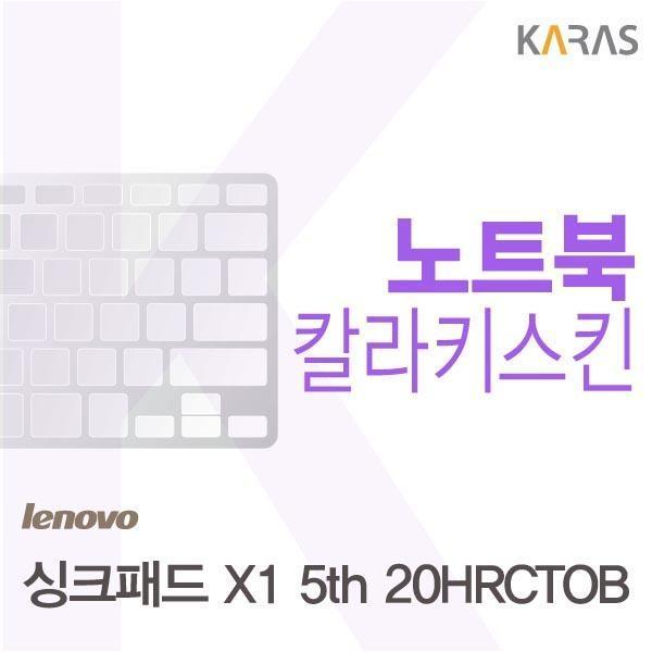 카라스 싱크패드 X1 5th 20HRCTOB 용 칼라키스킨, 핑크, 1