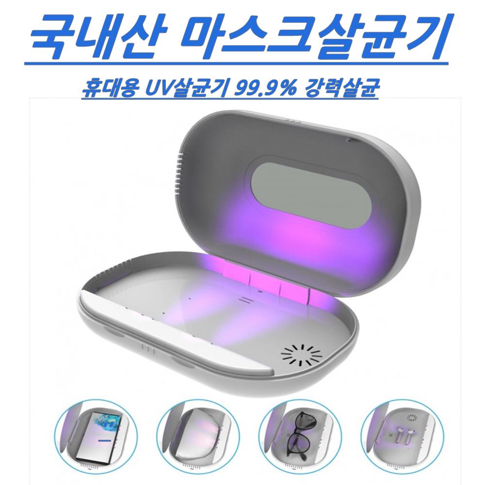 쥬니온닥터캡슐 uv 살균기 마스크 휴대폰 다용도 자외선소독기 휴대용살균기, 주니온닥터캡슐스텐다드