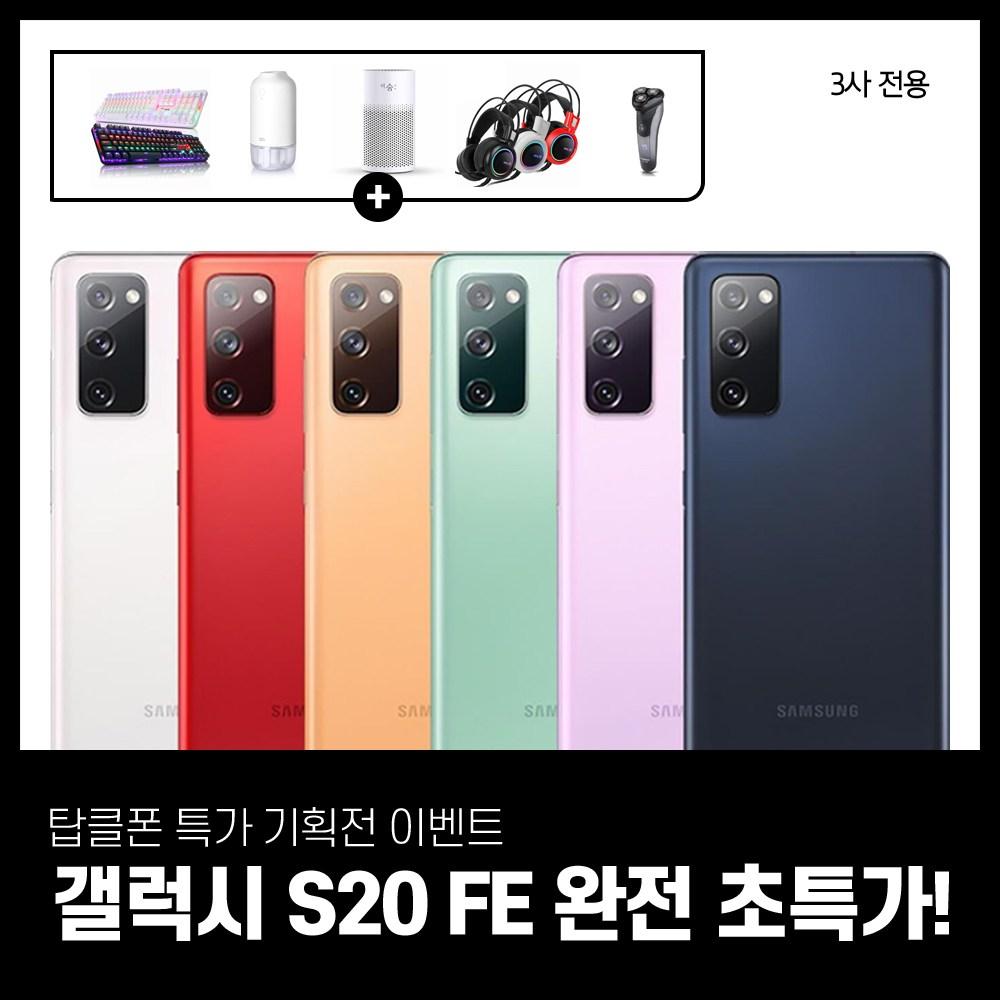 [탑클폰] 갤럭시 S20 FE 초특가 할인, 클라우드 화이트, 갤럭시 S20 (128GB)