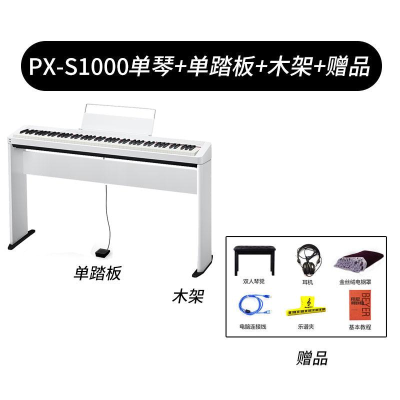 디지털피아노 전기피아노 PX-S1000 성인 초보자 가정용 프로페셔널 88건 전자 피아노 휴대용, T07-(신상품)PX-S1000화이트 단기+단일 페달+나무받침대+증