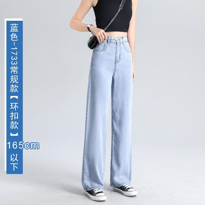 나래쇼핑몰 하이웨이스트 와이드 팬츠 텐셀 청바지 여성 루즈핏 하이웨스트 여름 얇은 드롭 드레이프 에어매쉬 스트레이트핏 일자