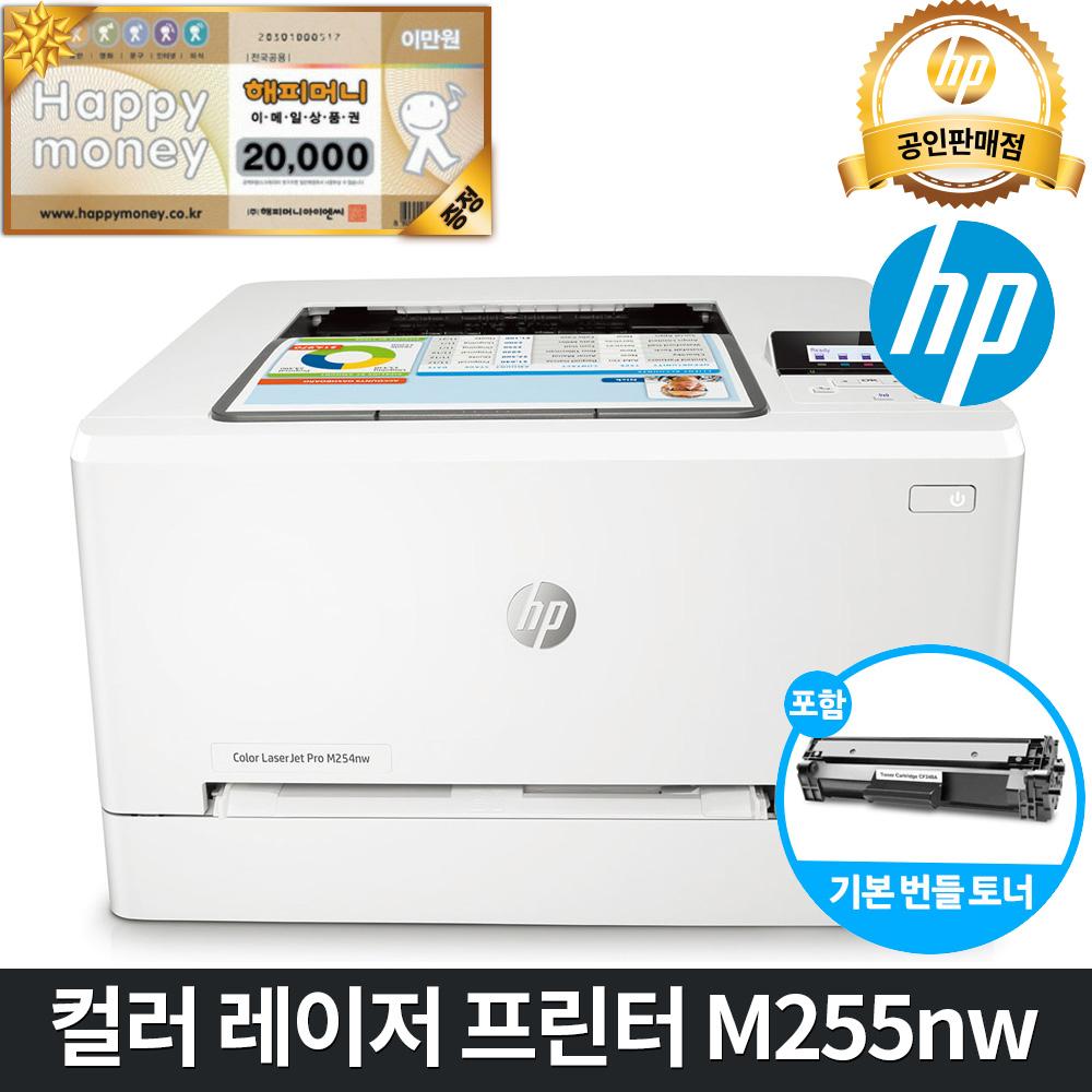 HP [해피머니2만원상품권] *2020신제품* 컬러 레이저프린터 M255nw (유무선 네트워크 토너포함 M254nw후속) 레이저 프린터