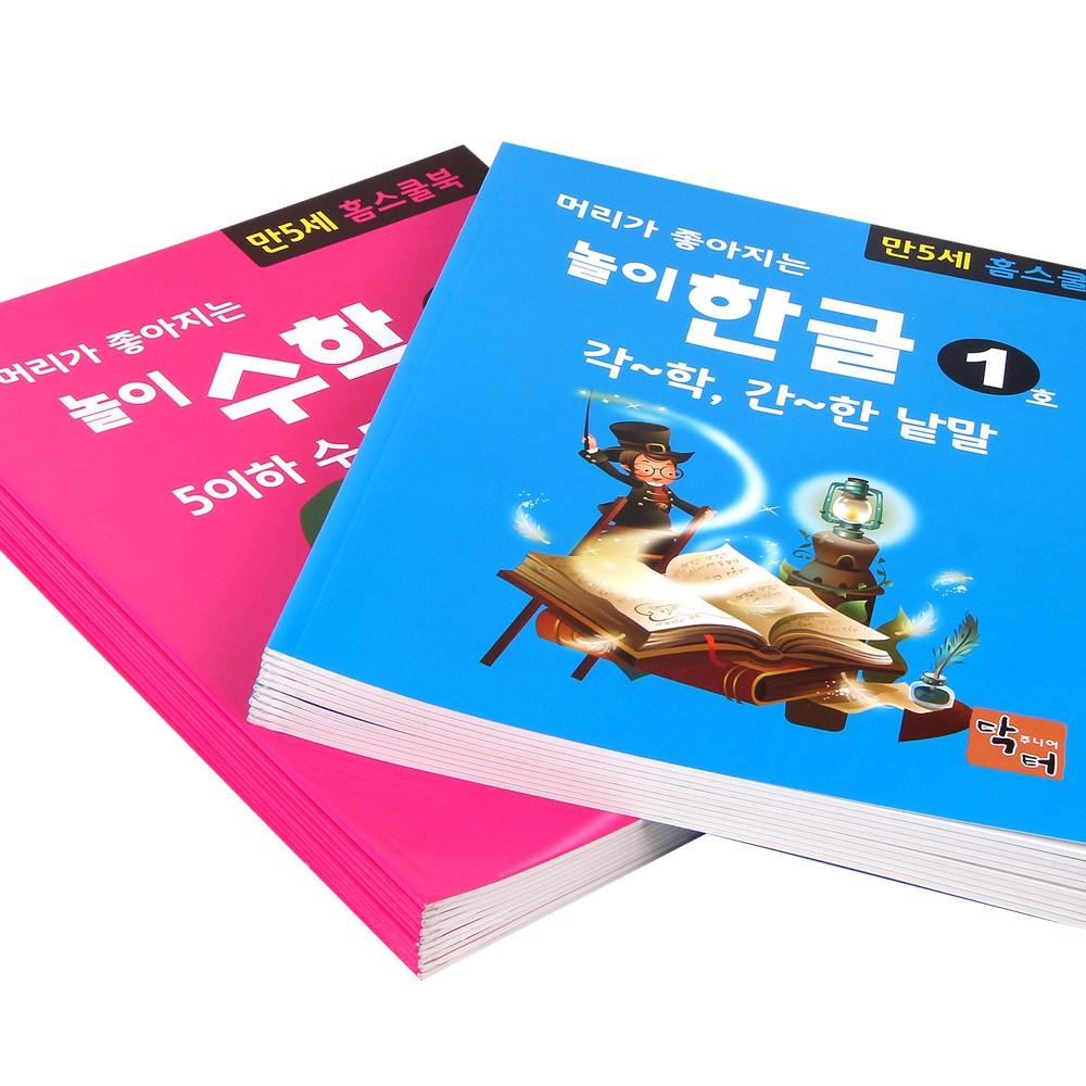 영유아학습지 한글 수학 전10권 만3세~만5세 홈스쿨학습지, 놀이 한글(만5세용)