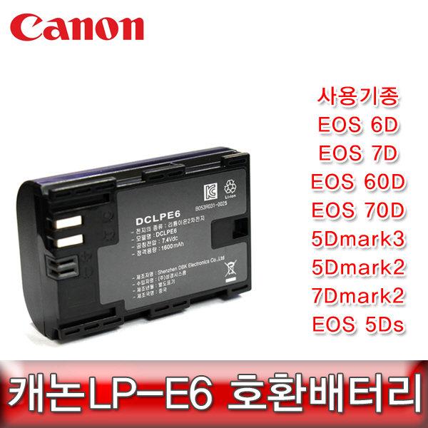 캐논 EOS R 호환배터리 LP-E6/LP-E6N KC인증제품, 단일상품