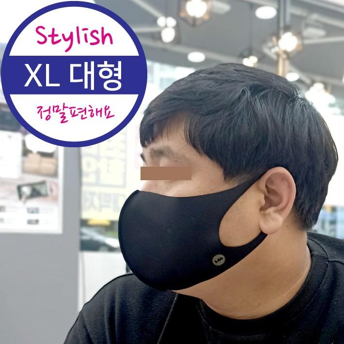 [빠른배송] 연예인마스크 특대형 대형 XL XXL 빅사이즈 큰마스크 검정 그레이 고퀄리티 단독판매