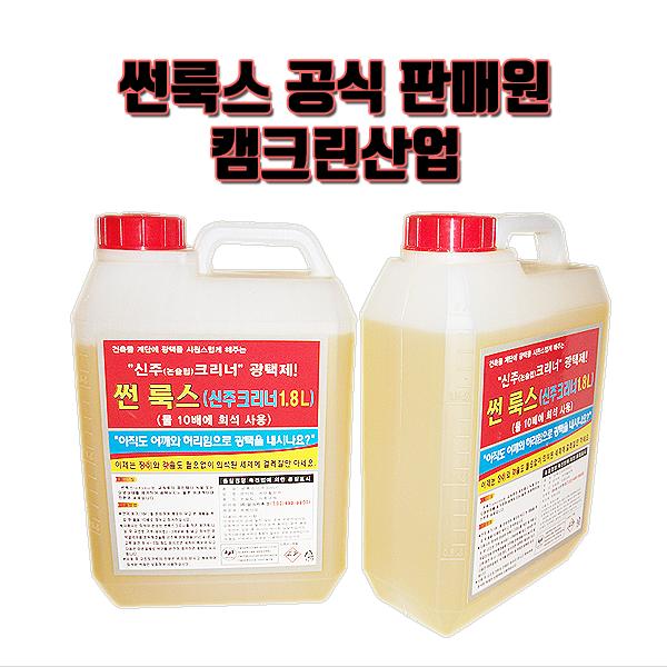 썬룩스 신주크리너(녹제거 광택제) 1.8L, 1개