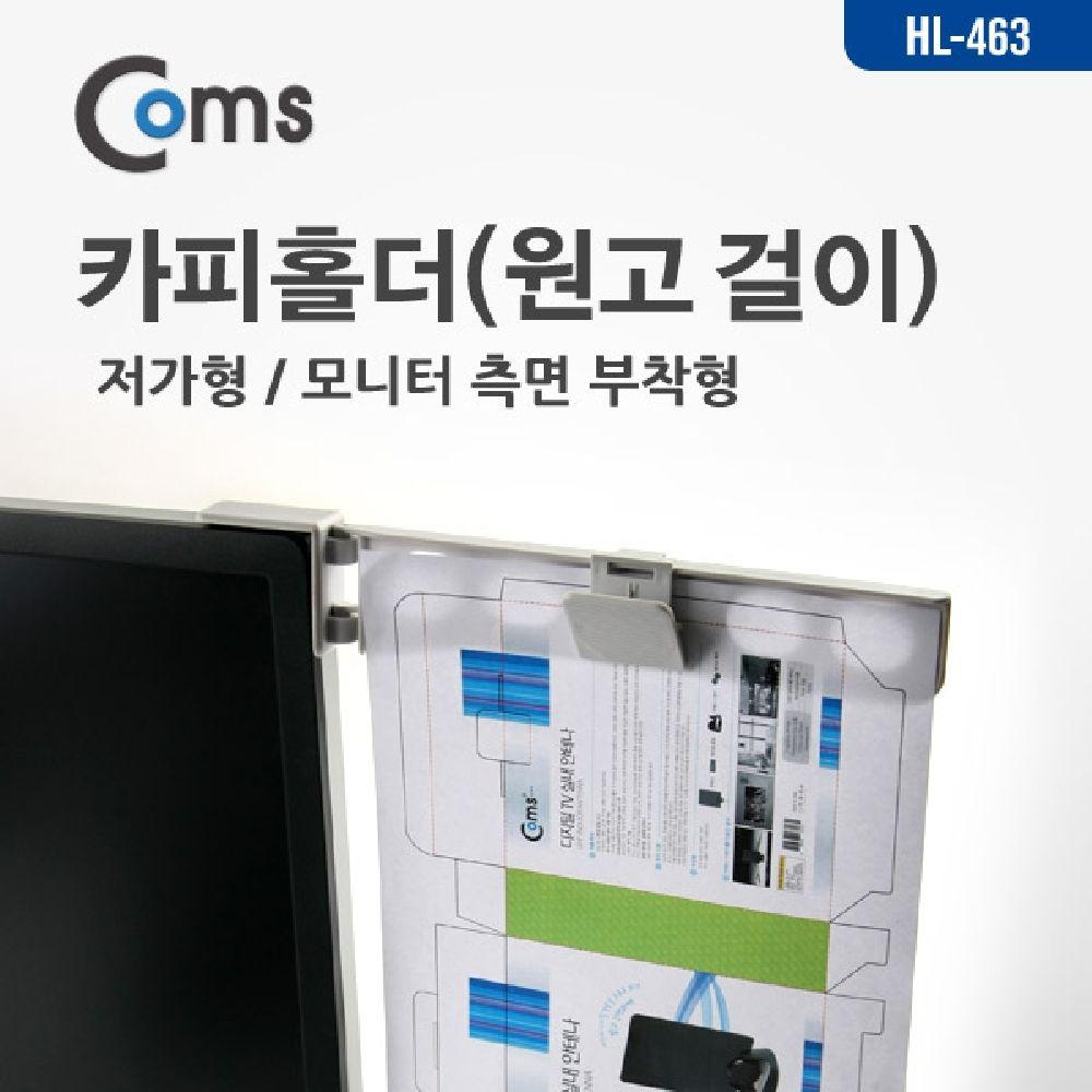 Coms 카피홀더 (원고 걸이) 모니터 측면 부착형 모니터원고걸이 저가형카피홀더 24 +KSH*CPJK*DH, jkcp 본상품선택