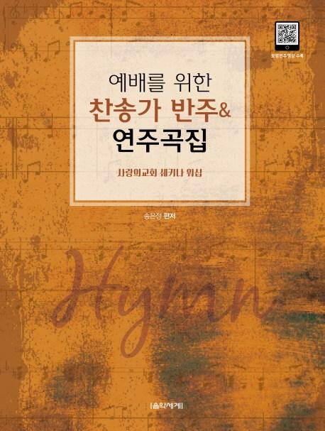 예배를 위한 찬송가 반주&연주곡집:사랑의교회 쉐키나 워십, 음악세계