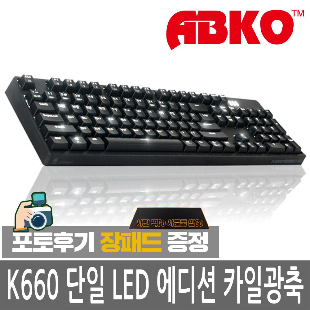 앱코 HACKER K660 단일 LED 에디션 카일광축 축교환 완전방수 블랙 클릭 게이밍 기계식 유선키보드