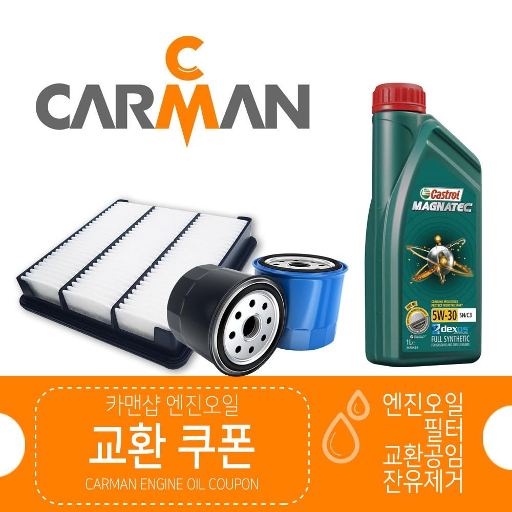 [카맨샵]전국 엔진오일교환권 캐스트롤 마그네틱 합성유(합성오일+필터+공임+잔유제거)/가솔린 디젤, 가솔린 합성유 M1