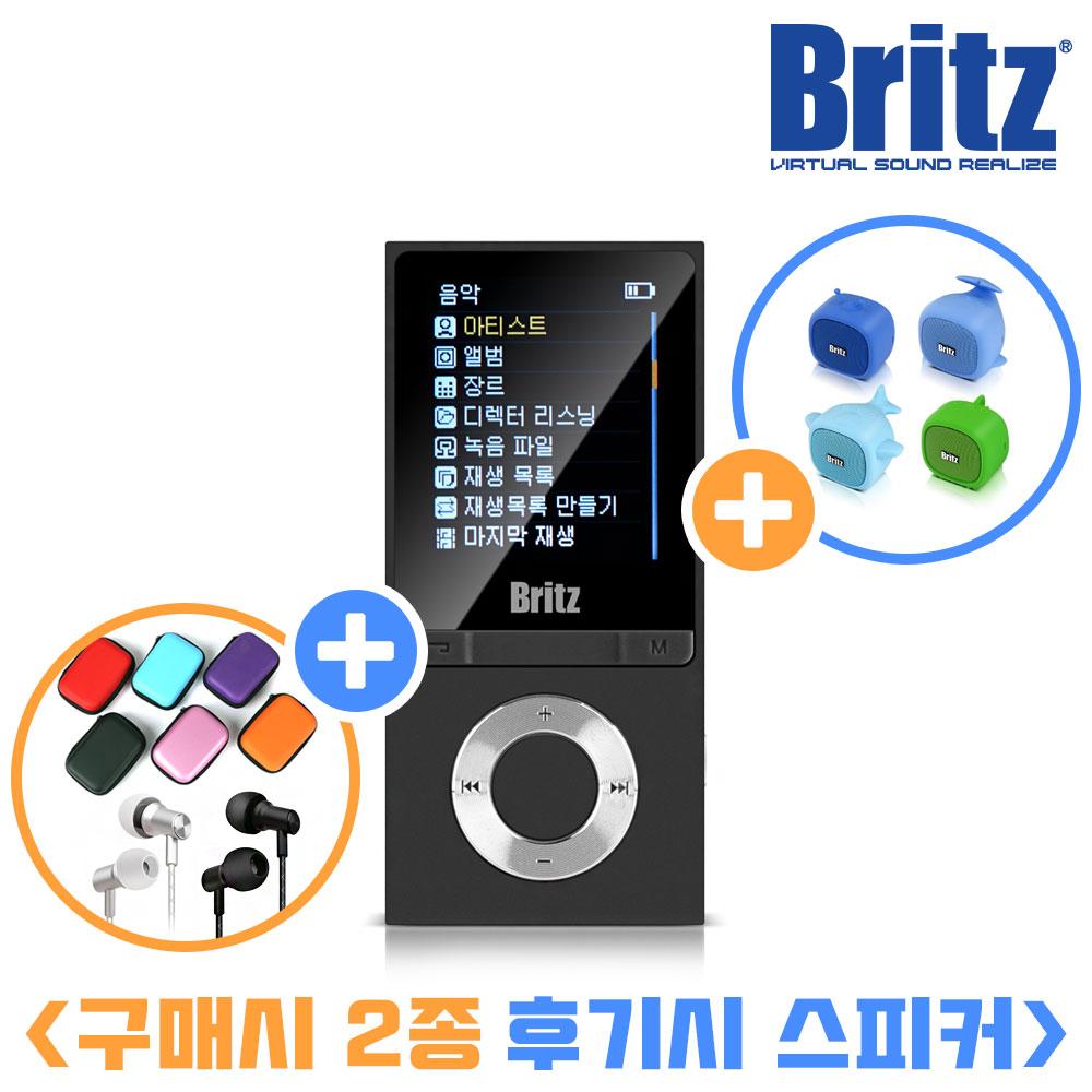 브리츠 BZ-MP4580BL [후기시 2종 사은품/후기시 스피커증정] 블루투스 라디오 MP4 휴대용 MP3 플레이어