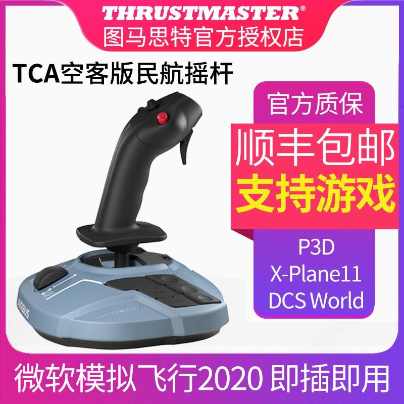 Thrustmaster 트러스트마스터 TCA Officer 에어버스 에디션 쓰로틀, 개, 스로틀 밸브 SF Express 우선 배송을 즐기려면 장바구니에 담기