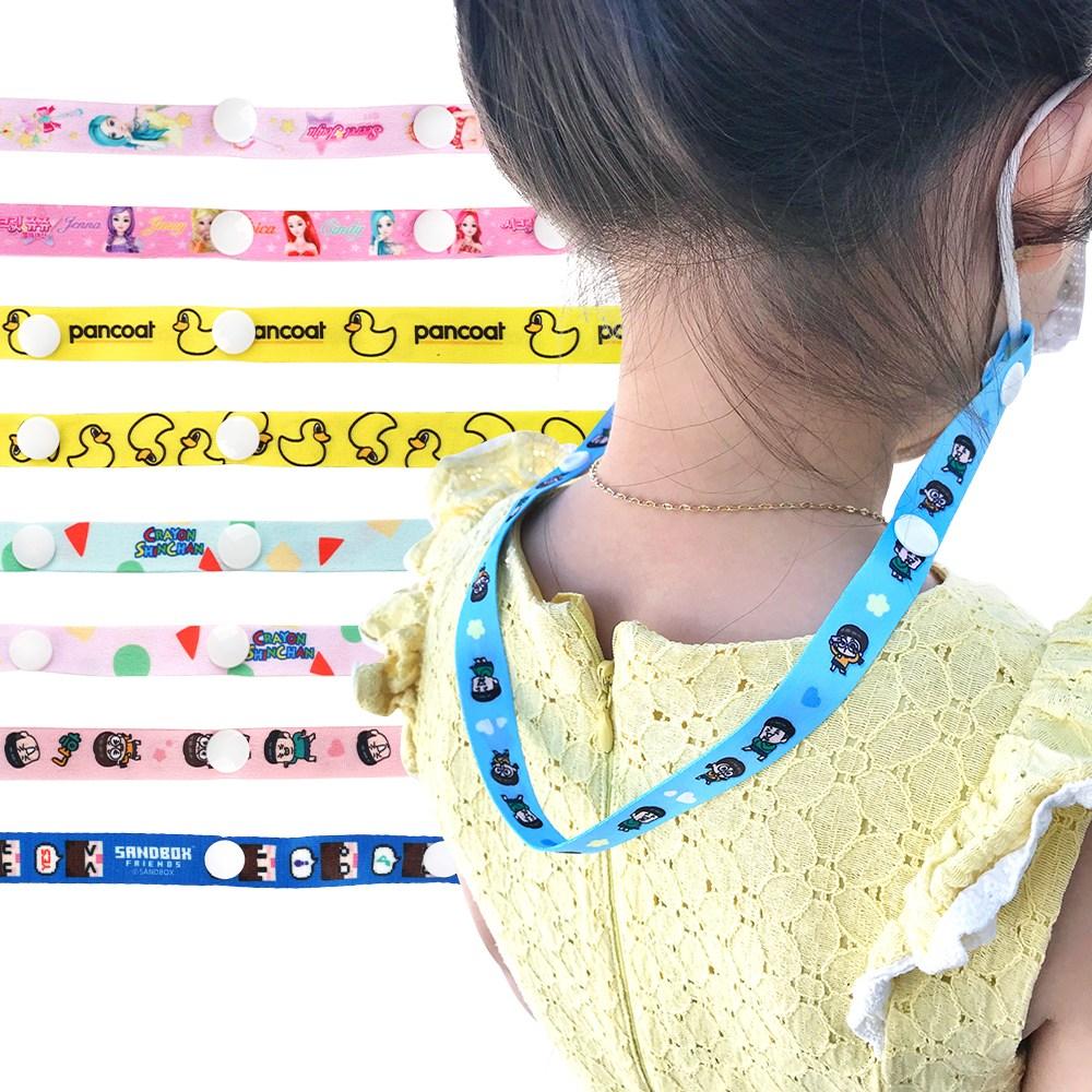 흔한남매 쥬쥬 유아동 어린이 마스크 목걸이줄 KC인증 마스크걸이 스트랩 끈