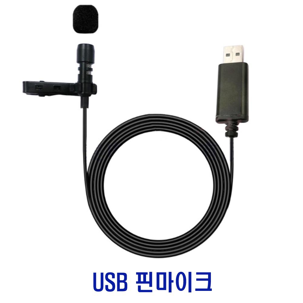 와와잉크 USB 핀마이크 방송용 강의녹음 노트북 PC 컴퓨터 데스크탑마이크, USB 마이크