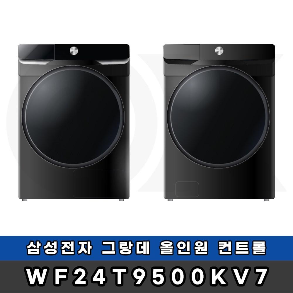 설치타입선택 DV17T9720SV+WF24T9500KV 삼성 그랑데 세탁건조기, 병렬설치