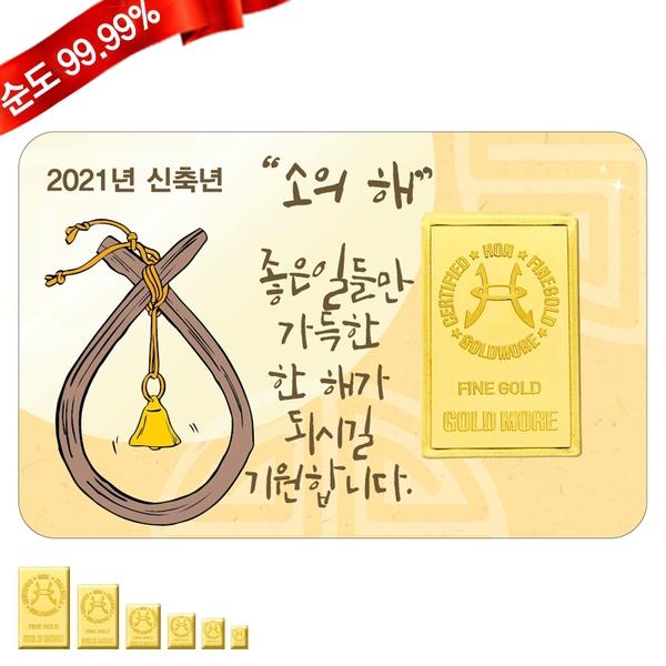 순금카드 골드바 3.75g 24K [2021새해 신축년 소띠해] 축하 선물