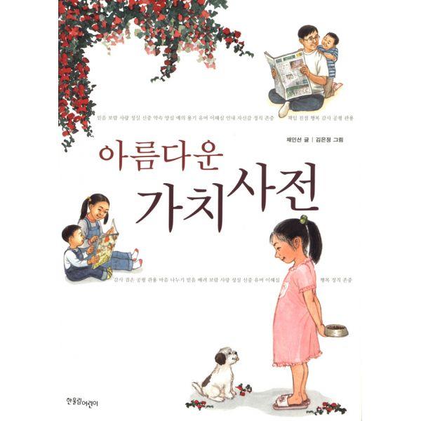 아름다운 가치 사전, 한울림어린이(한울림)