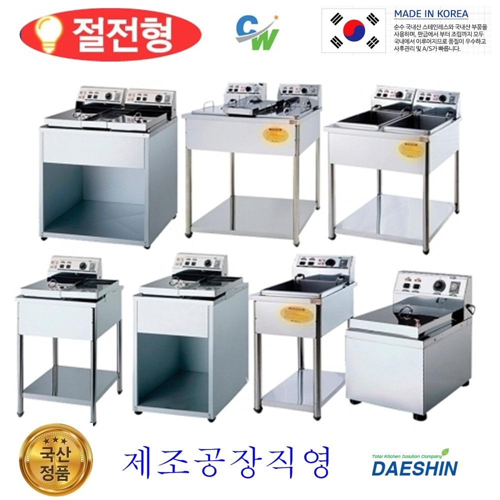 대신전기산업 전기튀김기 DS-100/DS-200 업소용 핫도그 통닭 돈까스 야채 튀김기, DS-200(동큐2구)