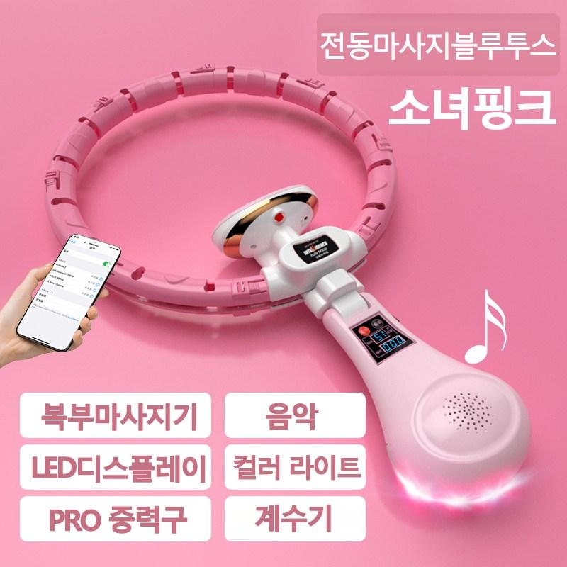 Bluetooth 연결 회전 스마트카운팅 다이어트 헬스 훌라후프 1.2kg, 1개, 소녀 핑크(Bluetooth 지원)