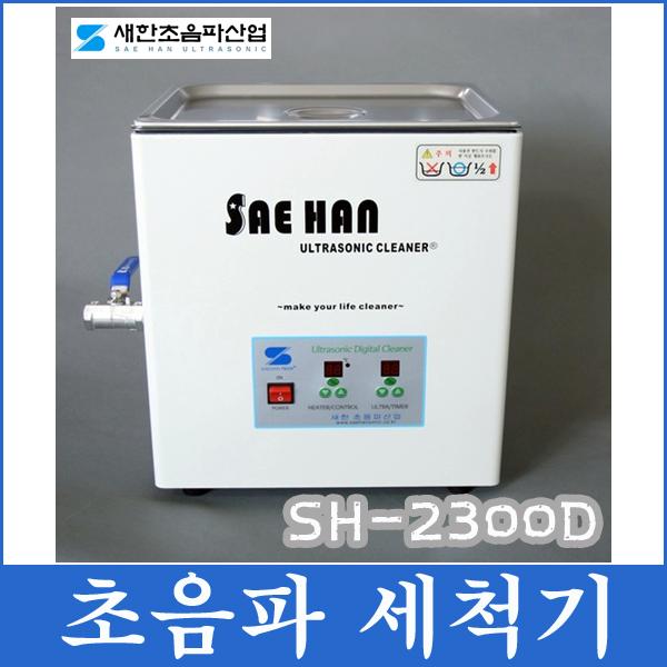 새한초음파산업 초음파 세척기, 디지털 초음파세척기 SH-2300D