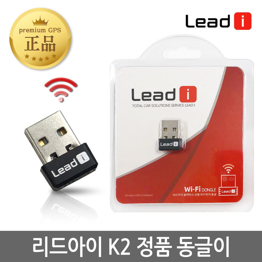 리드아이 K2 와이파이 FHD 2채널 스마트폰연동 ADAS 블랙박스, 리드아이 블랙박스 와이파이 동글이