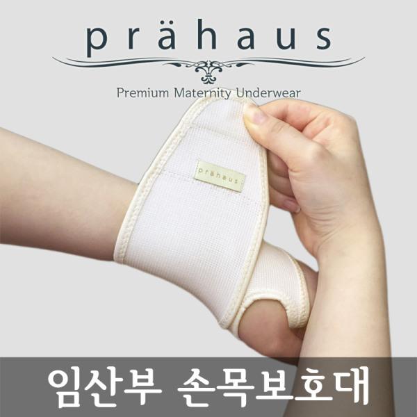 [프라하우스] 임산부 손목보호대 (2매입) / 압박강도 조절가능 / 임산부용품, 사이즈:FREE / 색상:스킨(SN)