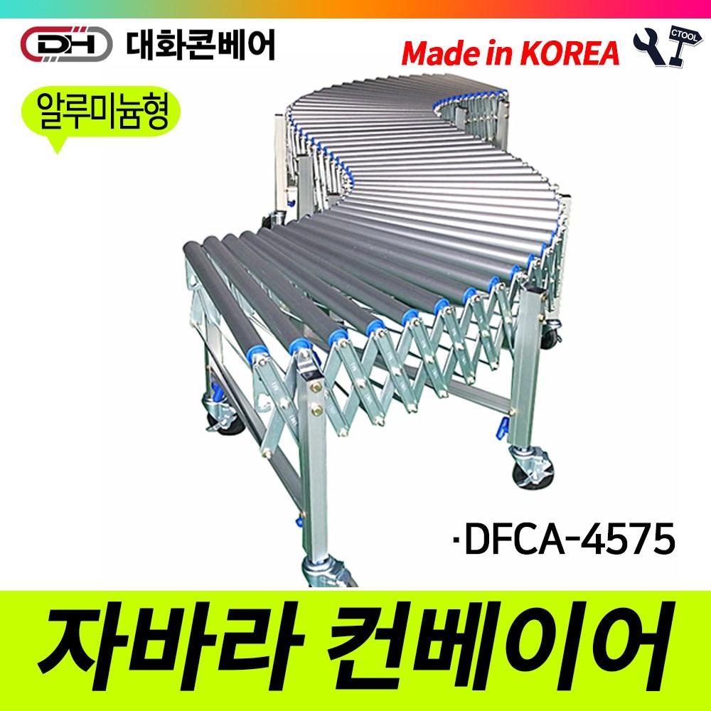 책임툴 대화콘베어 자바라 컨베이어 DFCA-4575 롤러알루미늄