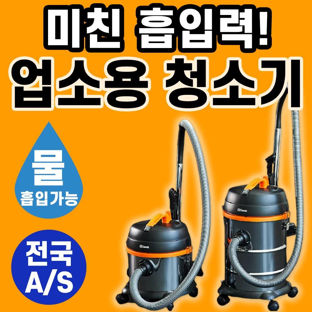 비바채 흡입력좋은 건습식 업소용청소기 1위 15L 30L 영업용 공업용 산업용 건식습식 유선 고스 청소기, 업소용청소기 15리터 (POP 1907320864)