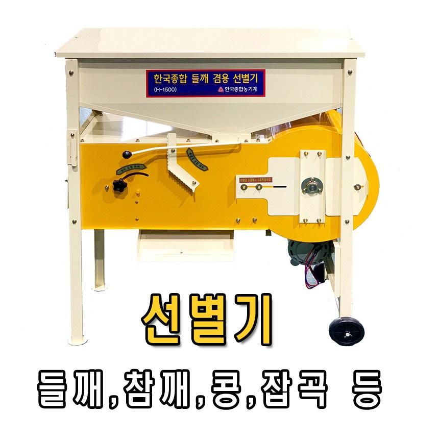 금성산업 들깨겸용 선별기 곡물 참깨 콩탈곡기 H-1500 무료배송