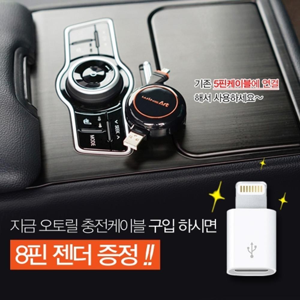 오토 릴감기 USB 충전케이블 5핀+8핀젠더 4개 일반충전기 휴대폰충전 안전