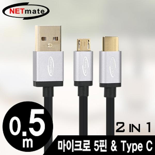 카윙 NM CM 모바일 멀티 충전 케이블 0.5m갤럭시 노트5