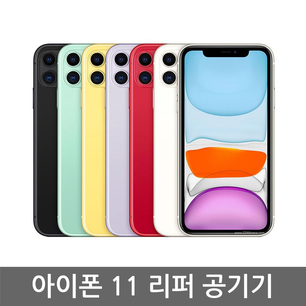 [애플 리퍼] 애플 아이폰 11 공기계 리퍼 자급제, 화이트, 아이폰11 64G