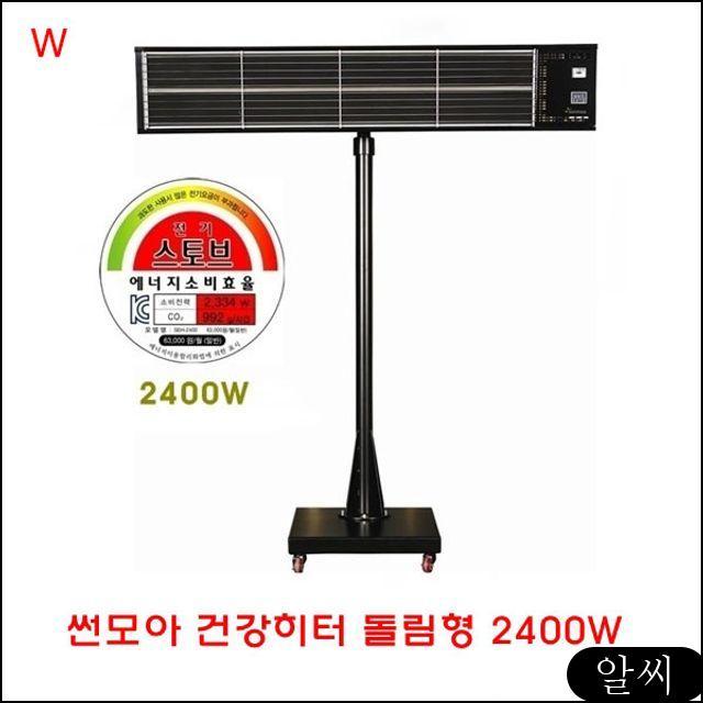 썬모아건강히터 돌림형 2400W 항균히터 초절전히터 복사열히터 건강히터1200W cwjg, RCMK 본상품선택
