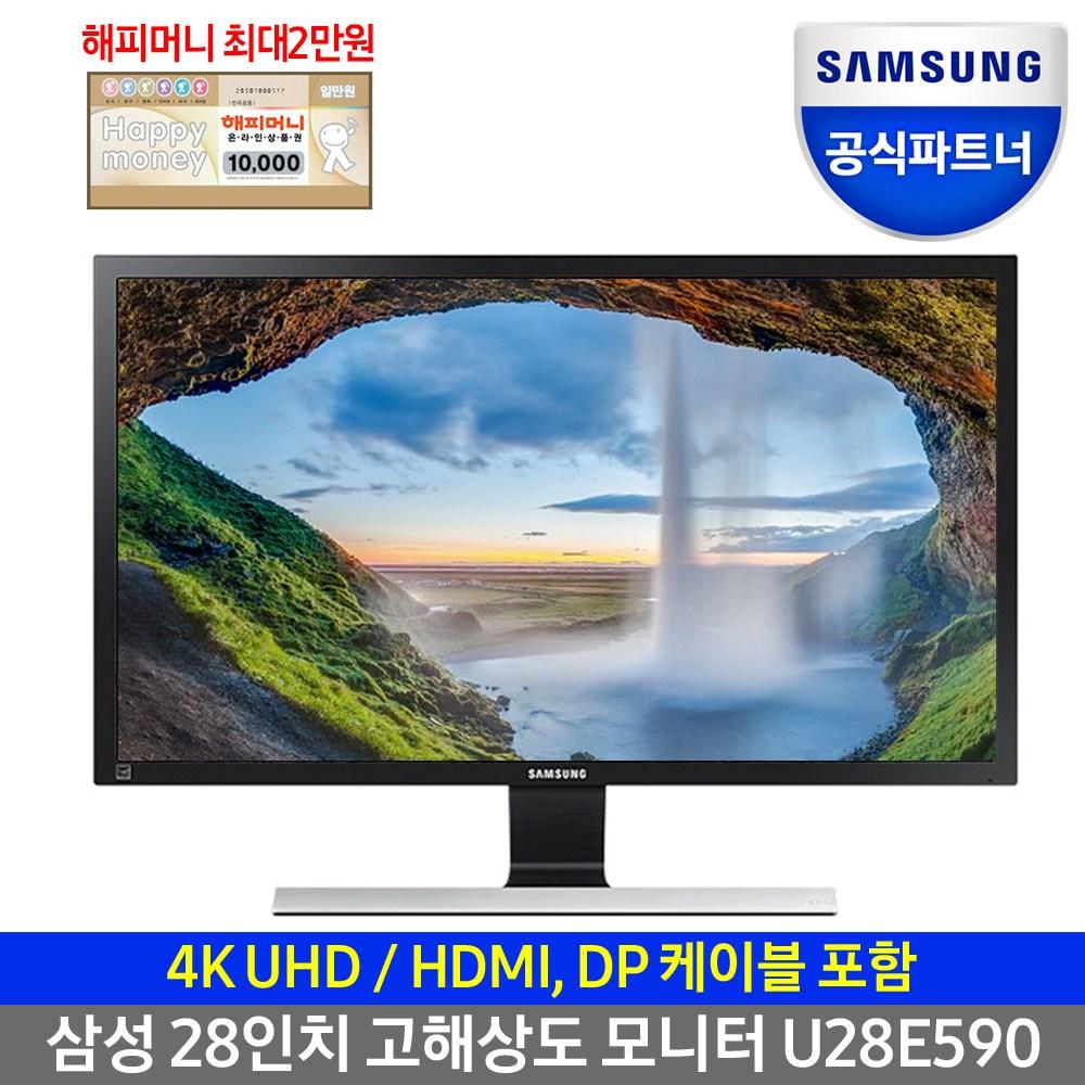 삼성전자 4K UHD U28E590 고해상도 LED 모니터