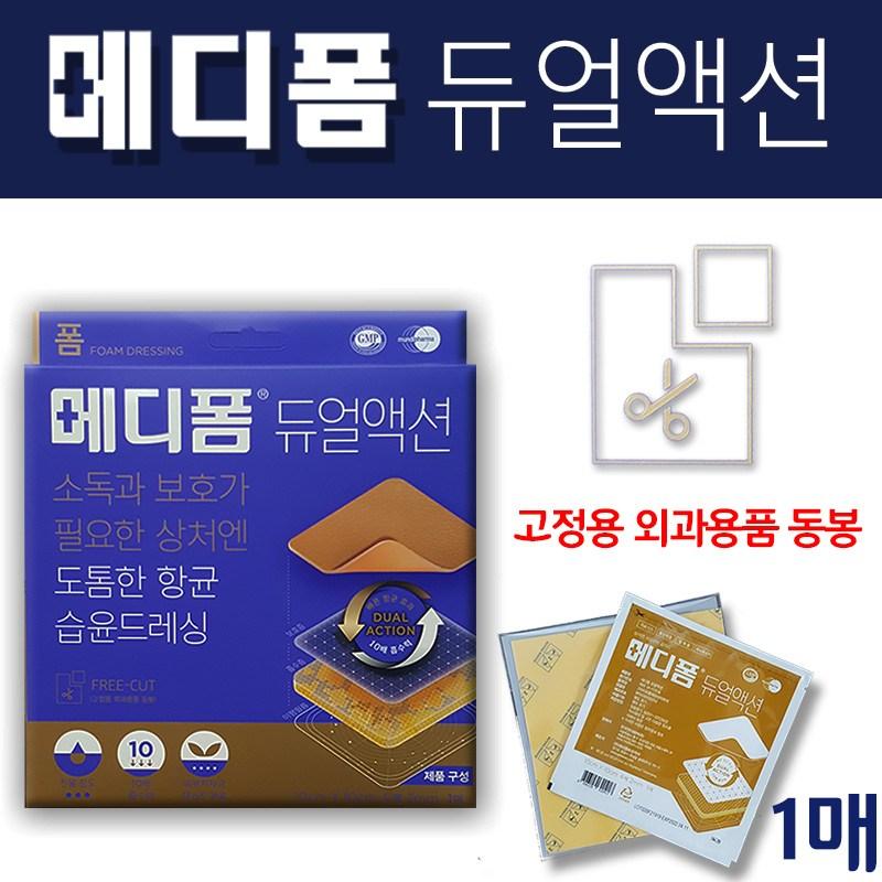메디폼 듀얼액션 1매입(+전용가위 증정), 1개