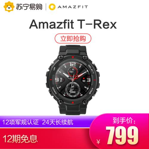 [12 권 무이자] Amazfit T-Rex 아웃 도어 스포츠 스마트 워치 Huami GPS 달리기 수, 상세내용참조, 상세내용참조