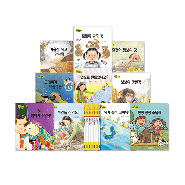 그린키즈 생각콩콩 과학동화 (전 10권)