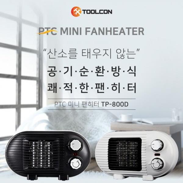 툴콘 PTC 세라믹 미니 전기온풍기 팬히터 800D, 블랙