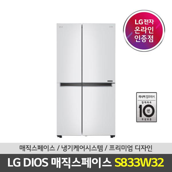 [LG공식인증점]LG DIOS 양문형 매직스페이스 냉장고 S833W32 DA (POP 4797078838)