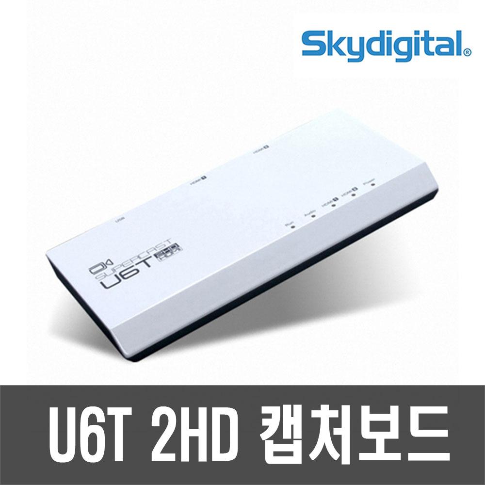 스카이디지탈 슈퍼캐스트 U6T 2HD 외장형 동영상 캡쳐보드 녹화기