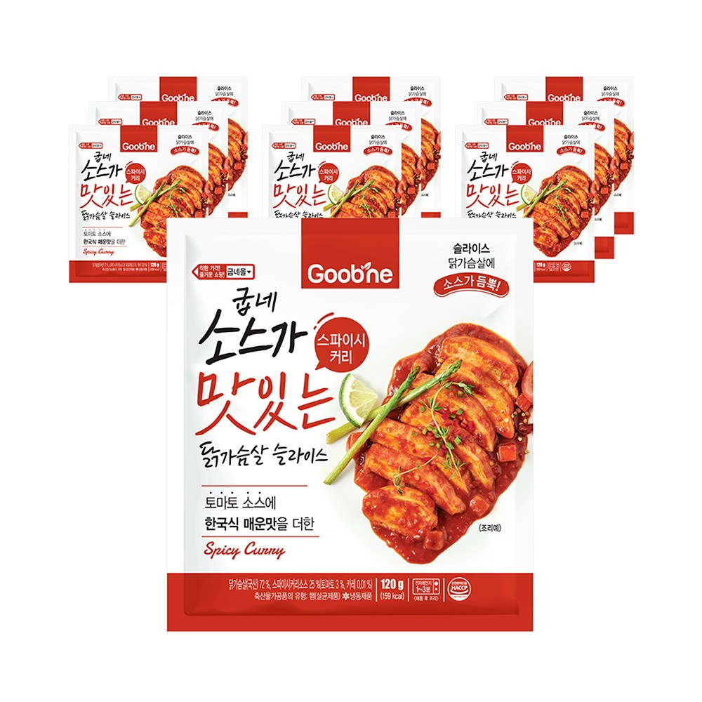 굽네 소스가 맛있는 닭가슴살 슬라이스 스파이시 커리 120g, 10팩