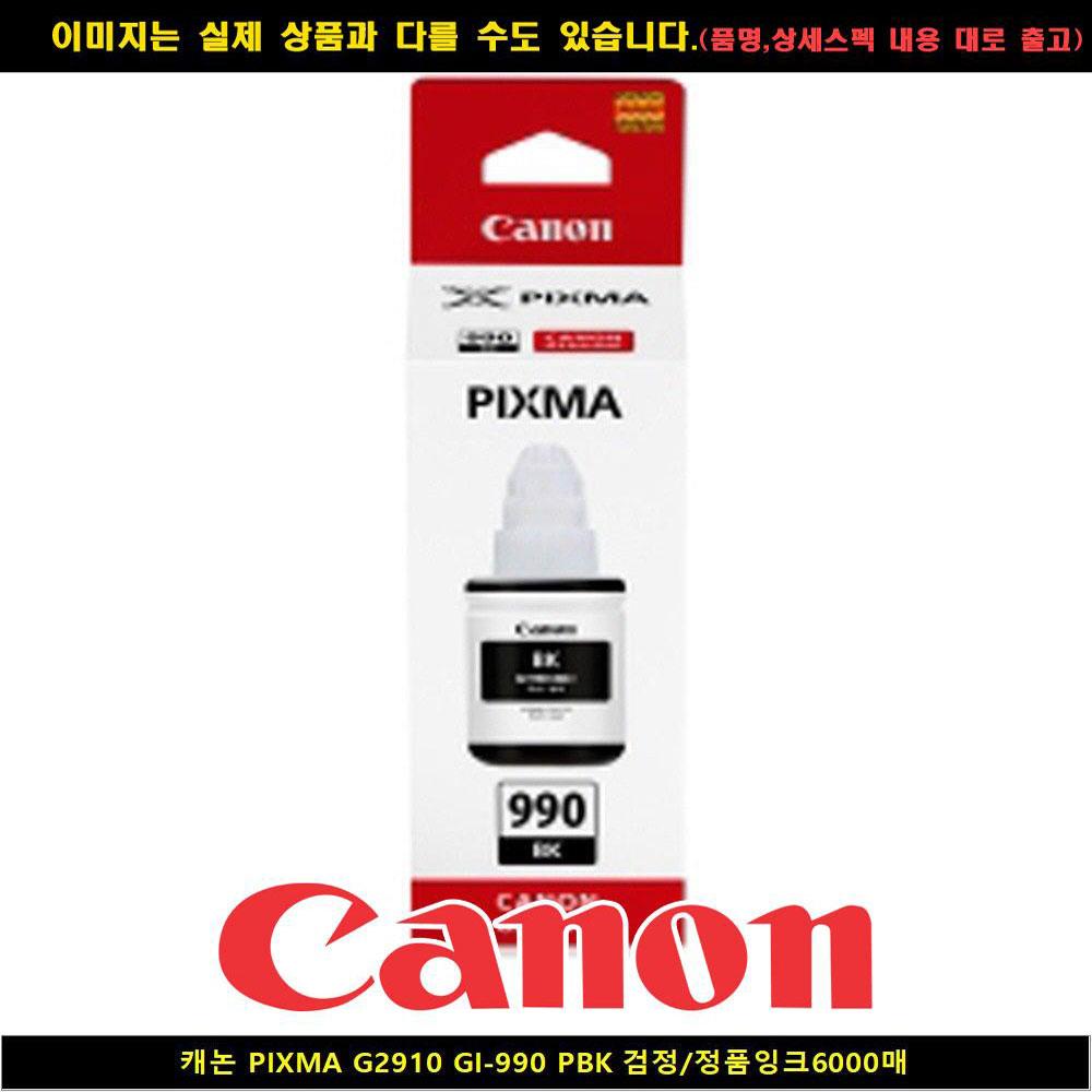 34 밀리터리코리아 / 캐논 PIXMA G2910 GI-990 PBK블랙/정품INK6 000 P 캐논e569잉크 캐논드럼 캐논무한잉크 정품잉크, 단일 수량, 단일 색상