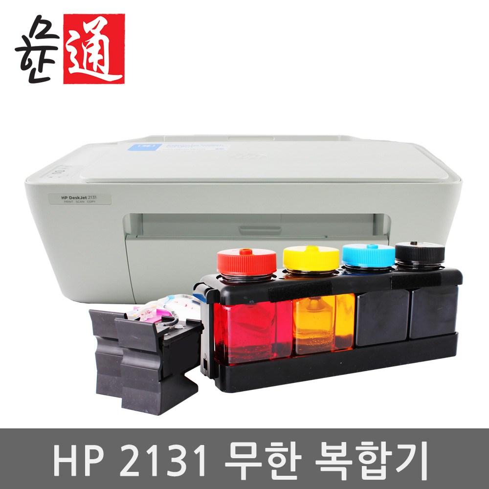 HP 2131 무한잉크 복합기 + 무한통, HP 2131 무한잉크 프린터 복합기 + 무한통