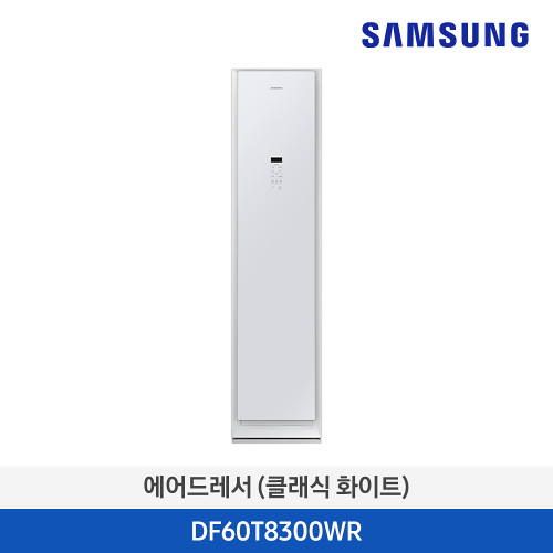 삼성 빌트인 에어드레서 DF60T8300WR 클래식 화이트 UV 냄새분해 필터 미세먼지, 단품없음
