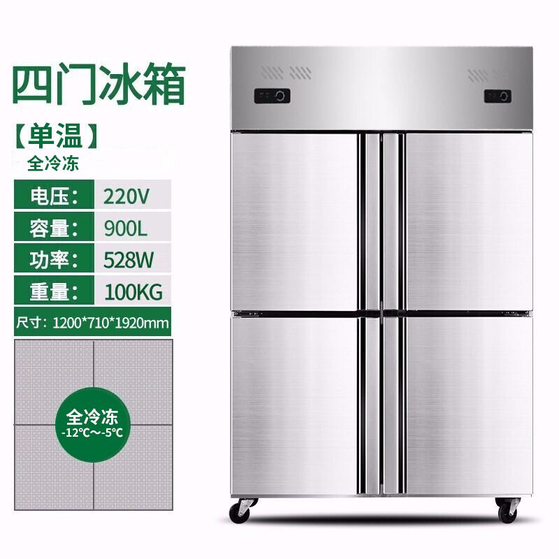 쇼케이스 눈송이 4개문 냉장고 상업용 이중온도 냉장 냉동 스탠드형 주방 신선 냉동고 사방향오픈 대용량, T04-4개문 전냉동 900L