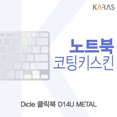 [멸치쇼핑]Dicle 클릭북 D14U METAL 코팅키스킨, 상세페이지 참조, 상세페이지 참조