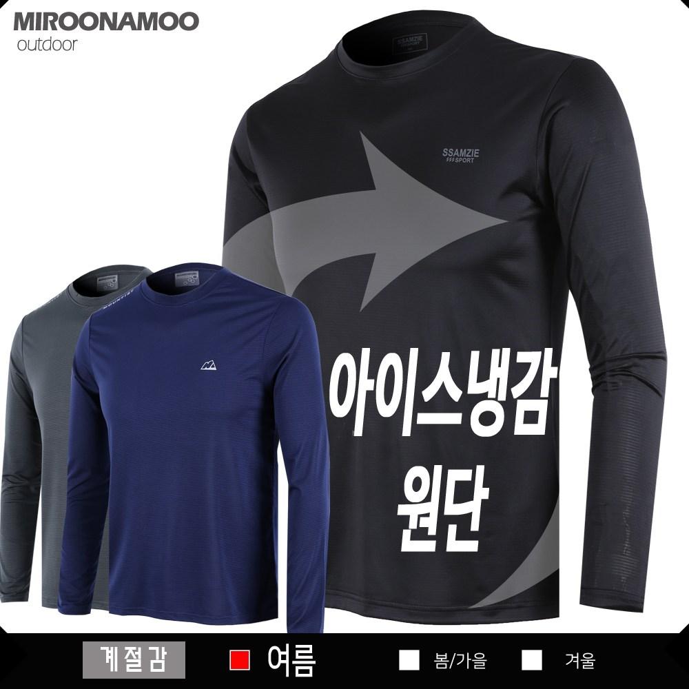 미루나무 아이스 냉감 등산복 등산티셔츠 라운드 긴팔티셔츠 작업복 (쿨에반)