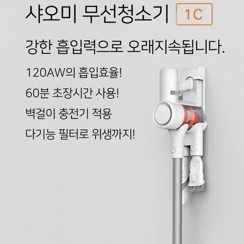 [해외직구] 샤오미 무선 청소기 1C