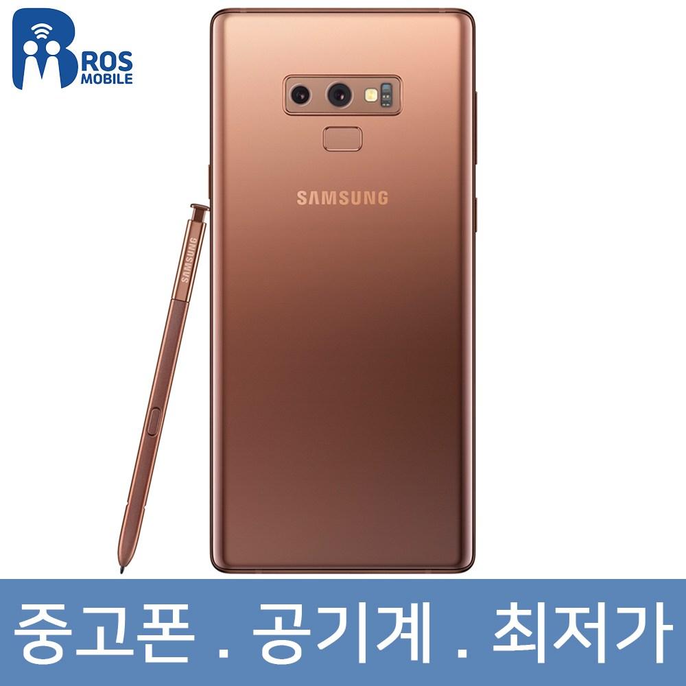 갤럭시 노트9중고 공기계 알뜰폰 자급제 리퍼폰, 노트9 브라운 B+급 128G, 확정기변 중고폰 공기계